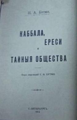 Бутми Н.А. Каббала, ереси и тайные общества