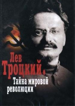 Лев троцкий тайна мировой революции